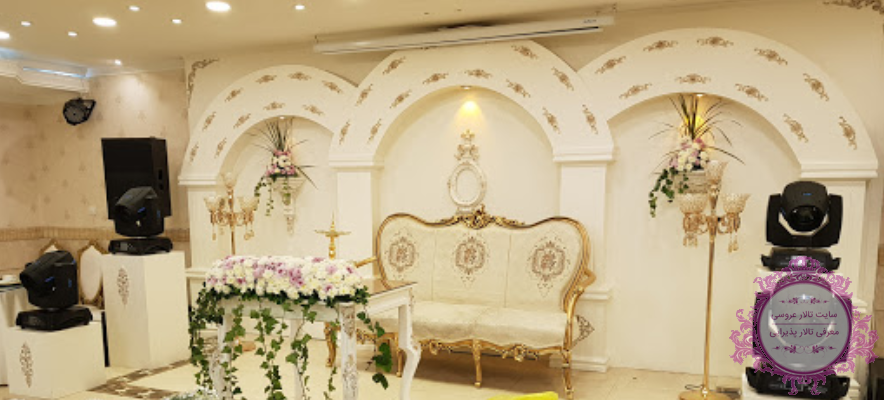 تالار پذیرایی قصر سفید شمیران VIP