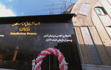 تالار پذیرایی کردستان